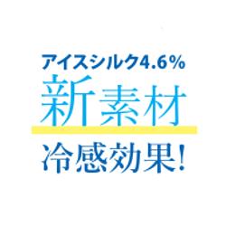 アイシクル4.6% 新素材 冷感効果!