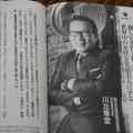 『理念経営-実力派経営者50人が語る』に「川北隼堂」が掲載