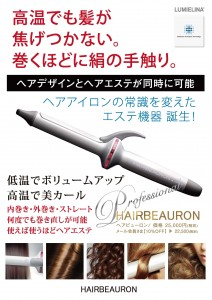 hairbeauron