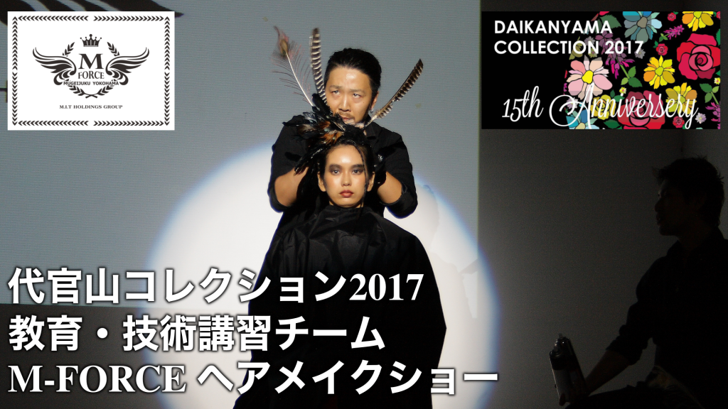 daikore2017 M-FORCE