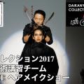 代官山コレクション2017 | M-FORCE の勇姿 Part2