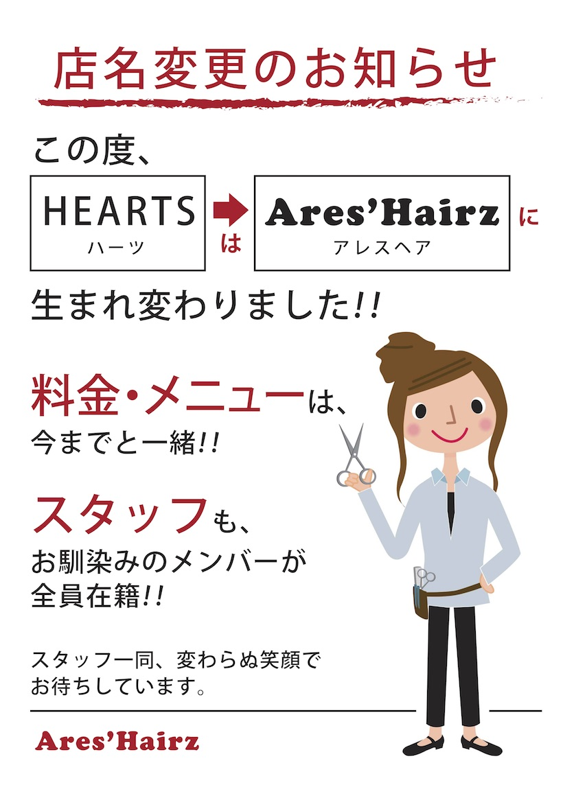 HEARTS横浜店 店名変更のお知らせ【Ares'Hairz】