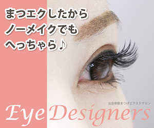eyedesignersbox2
